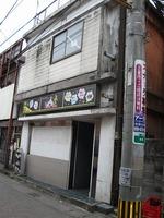 中尾貸店舗 1F