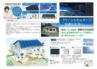 建売住宅&太陽光発電
