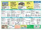 11月 建売・賃貸・分譲地