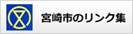 宮崎市のリンク集