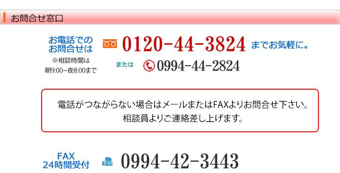 お問合せTEL/FAX