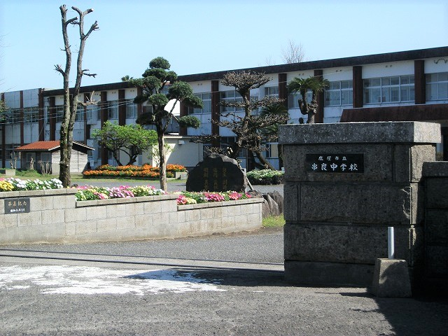 串良中学校