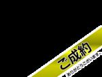 志布志町安楽 B⑥号棟 H30.5.27更新 6区画 オール電化・太陽光 サンルーム付き