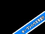 今坂町B②号棟 H30.7.1更新 8区画 太陽光・オール電化 サンルーム付き