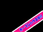 串良町細山田D②号棟 3区画 R3.7.24更新 オール電化 サンルーム付き