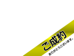 横山町K①号棟 R1.12.21更新‼ 3区画 オール電化・太陽光 サンルーム付き