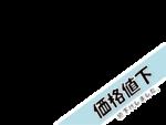 鹿屋市王子町 H30.4.7更新 売アパート (2DK×4室)